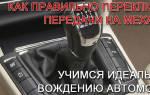 Как правильно переключать коробку передач